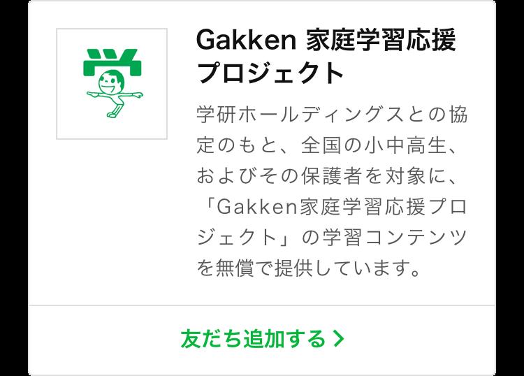 Gakken 家庭学習応援プロジェクトを友だちに追加する