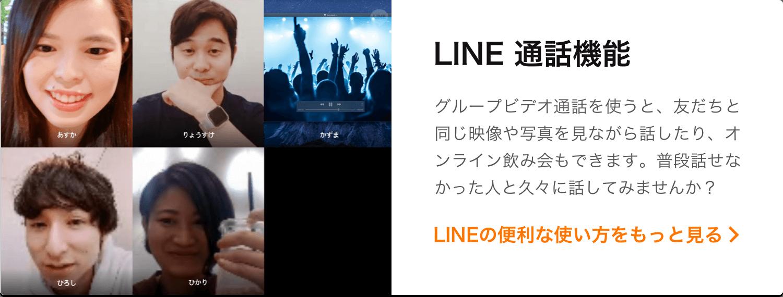 LINEの便利な使い方について知る