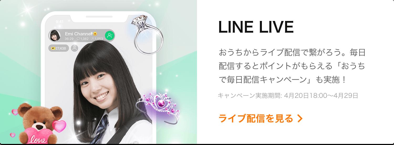 LINE LIVEでライブ配信を見る