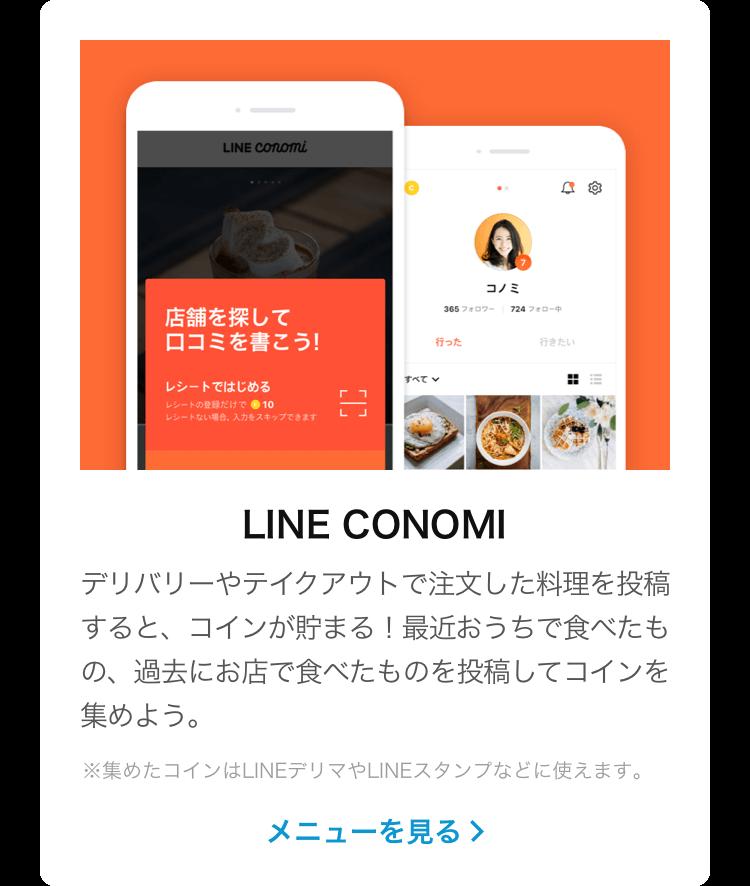 LINE CONOMIでグルメ記録をつける