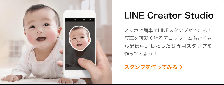 LINE Creator StudioでLINEスタンプを作ってみる