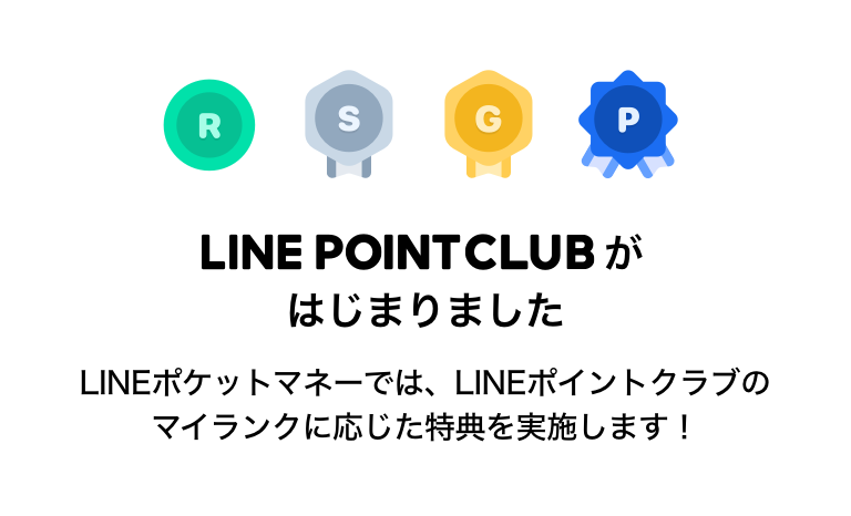 LINEポイントクラブがはじまりました