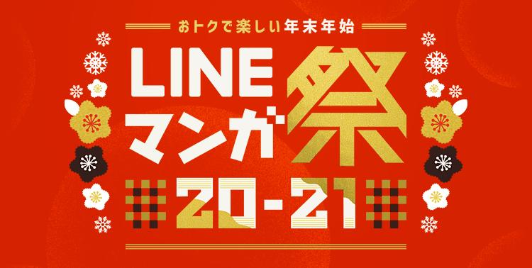 LINEマンガ祭20-21