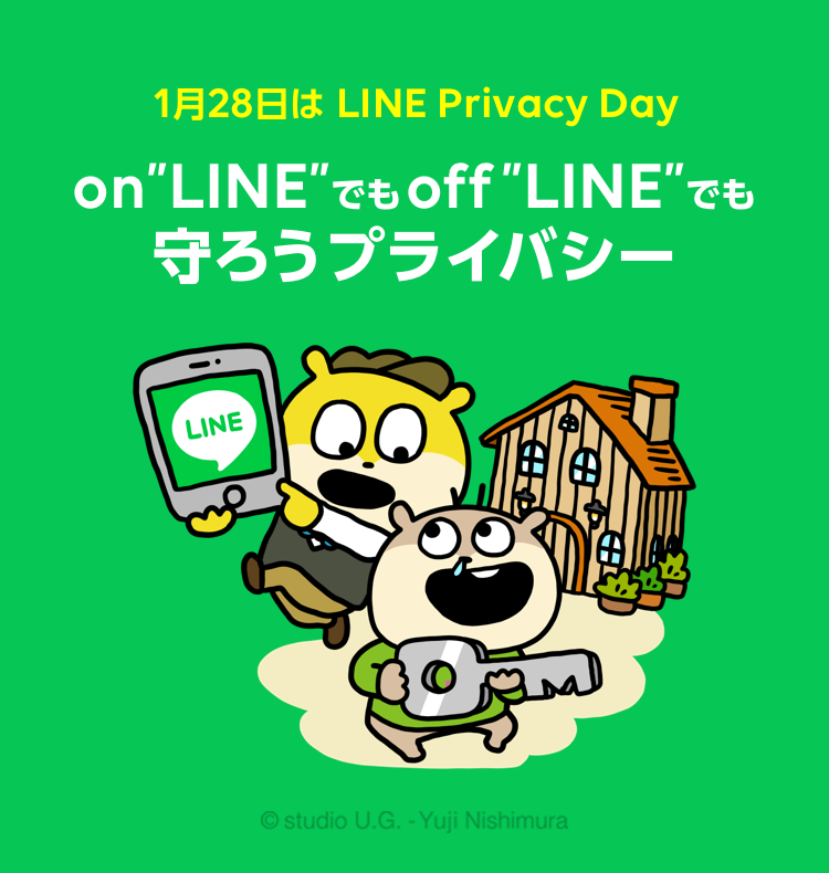 1月28日はLINE Privacy Day