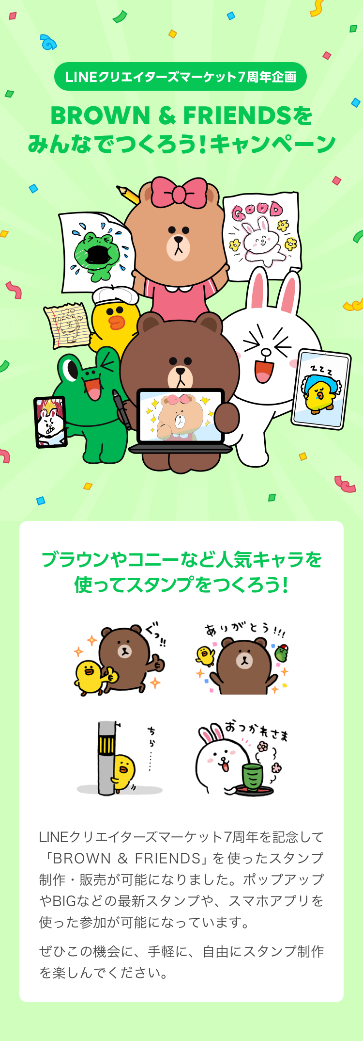 BROWN & FRIENDSをみんなでつくろう!キャンペーン
