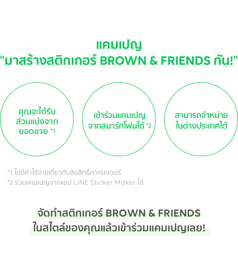 BROWN & FRIENDSをみんなでつくろう!キャンペーンの特徴