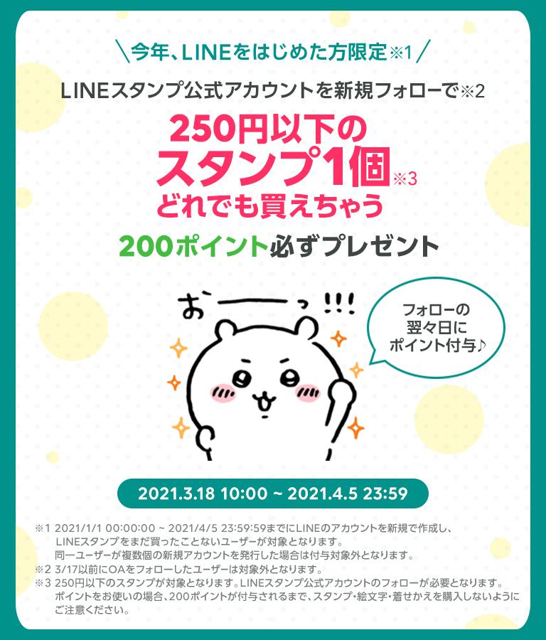 \今年、LINEをはじめた方限定/  LINEスタンプ公式アカウントを新規フォローで スタンプ1個 どれでも買えちゃう 200ポイント必ずプレゼント  フォローの翌々日にLINEポイントも