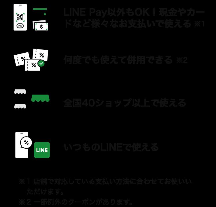 LINEクーポンの特徴