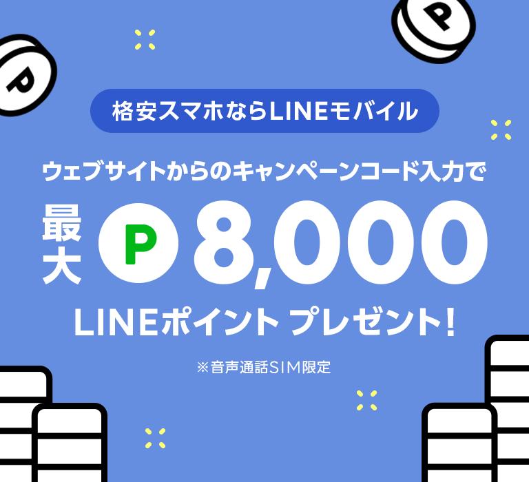 ウェブサイトからのキャンペーンコード入力で最大8,000LINEポイントプレゼント!