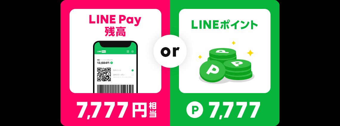 LINE Pay残高7,777円相当 or LINEポイント7,777ポイント