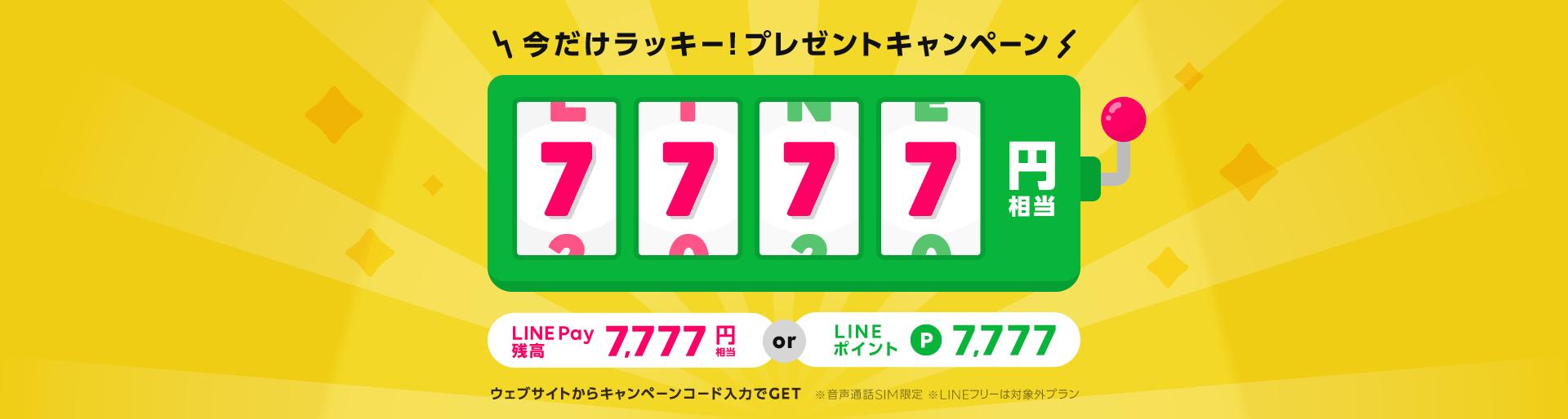 今だけラッキー!LINEPay残高 7,777円相当かLINEポイント 7,777ポイントをプレゼントキャンペーン実施中。格安スマホ、格安SIMならLINEモバイル。