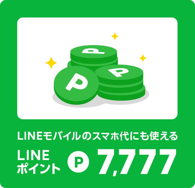 LINEモバイルのスマホ代にも使えるLINEポイントP 7,777