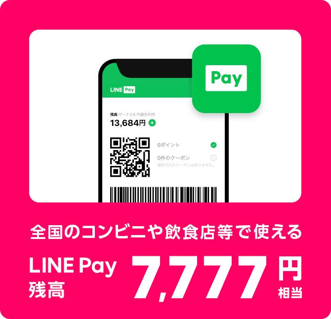 全国のコンビニや飲食店等で使えるLINE Pay残高   7,777円相当