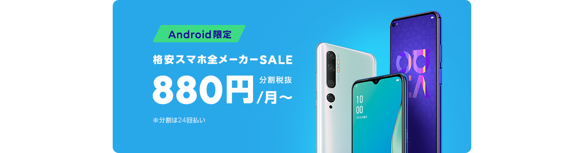 Android限定 格安スマホ全メーカーSALE 機種変更