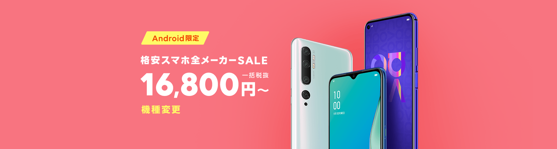 Android限定!格安スマホ全メーカーSALE