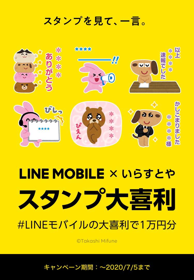 スタンプを見て、一言。LINEモバイル×いらすとや スタンプ大喜利 #LINEモバイルの大喜利で1万円分