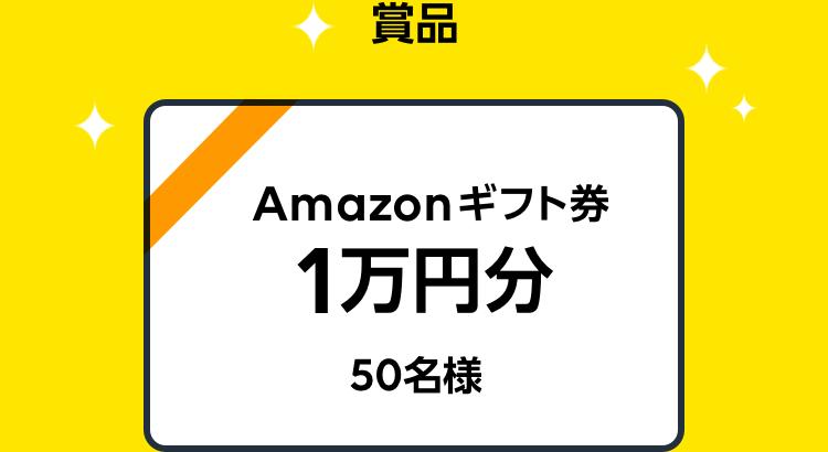賞品 Amazonギフト券 1万円分 50名様