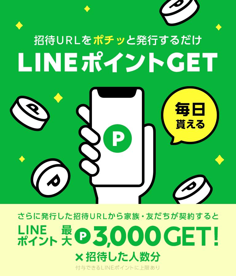 招待URLをポチッと発行するだけでLINEポイントGET!さらに家族・友だちをLINEモバイルに招待すると、LINEポイント3,000ポイントをプレゼント!