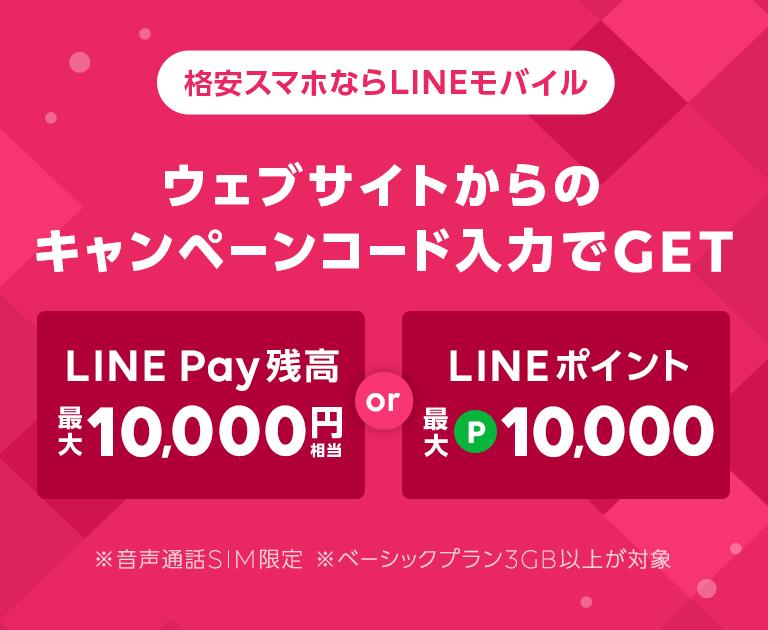 格安スマホならLINEモバイル ウェブサイトからのキャンペーンコード入力でGET LINE Pay残高 最大10,000円相当 orLINEポイント最大P10,000