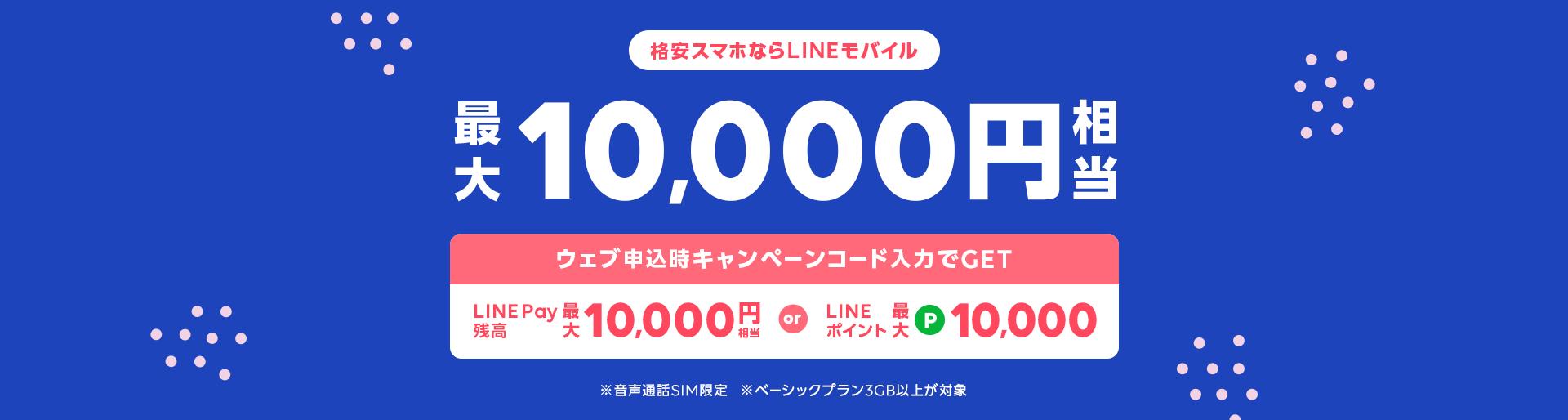 格安スマホならLINEモバイル ウェブ申込時キャンペーンコード入力でGET LINE Pay残高 最大10,000円相当 orLINEポイント最大P10,000