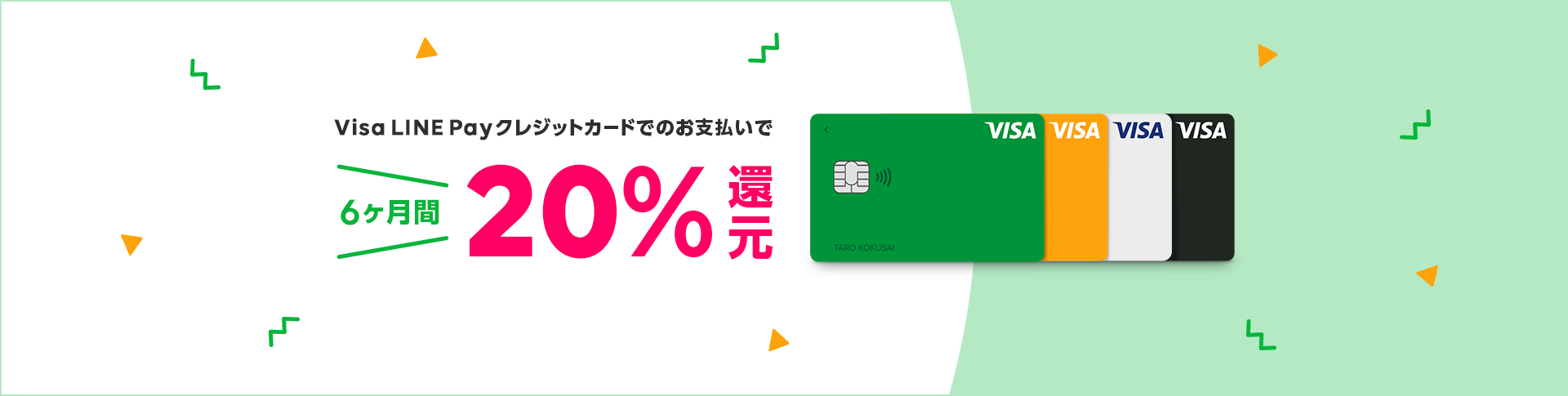 VIsa LINE Pay クレジットカードでのお支払いで6ヶ月間20%還元