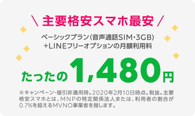 ベーシックプラン(音声通話SIM・3GB) +LINEフリーオプションの月額利用料たったの1,480円