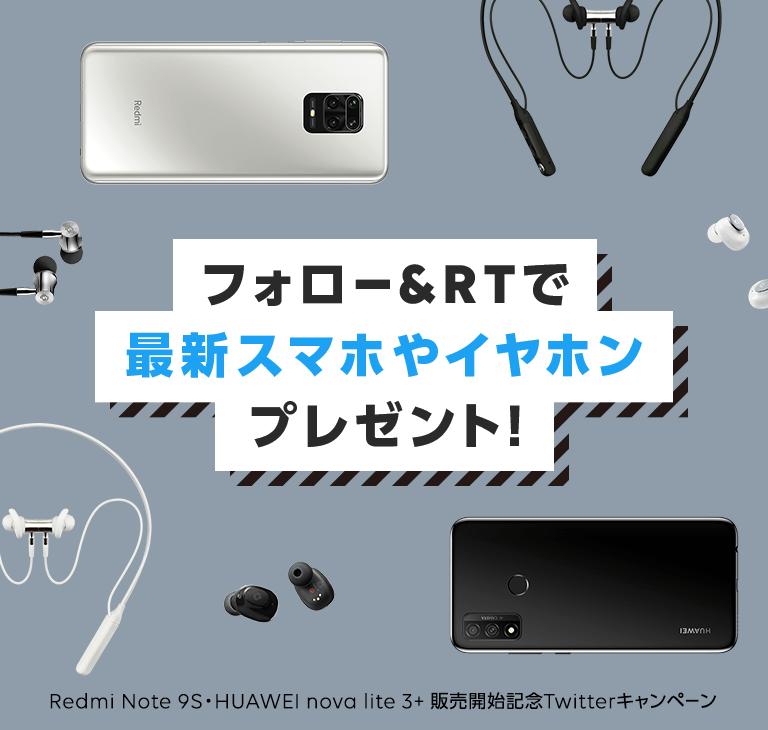 フォロー&RTで  最新スマホやイヤホン  プレゼント!Redmi Note 9S・HUAWEI nova lite 3+ 販売開始記念Twitterキャンペーン