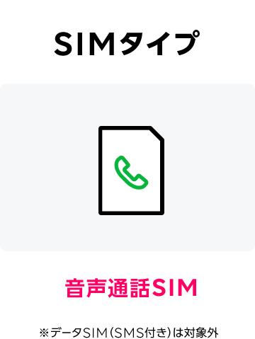 SIMタイプ 音声通話SIM