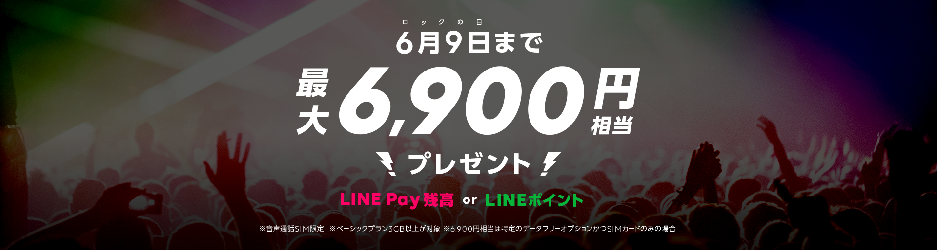 格安スマホならLINEモバイル ウェブ申込時キャンペーンコード入力でGET LINE Pay残高 最大6,900円相当 orLINEポイント最大P6,900