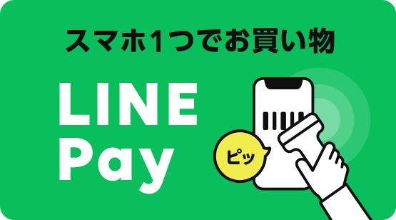 スマホ1つでお買い物 LINE Pay