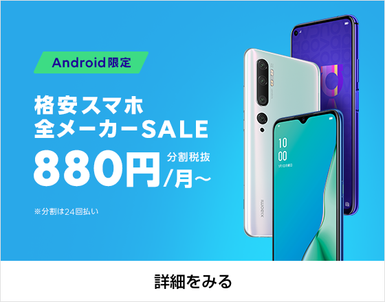 Android限定 格安スマホ全メーカーSALE880円/月〜 分割税込