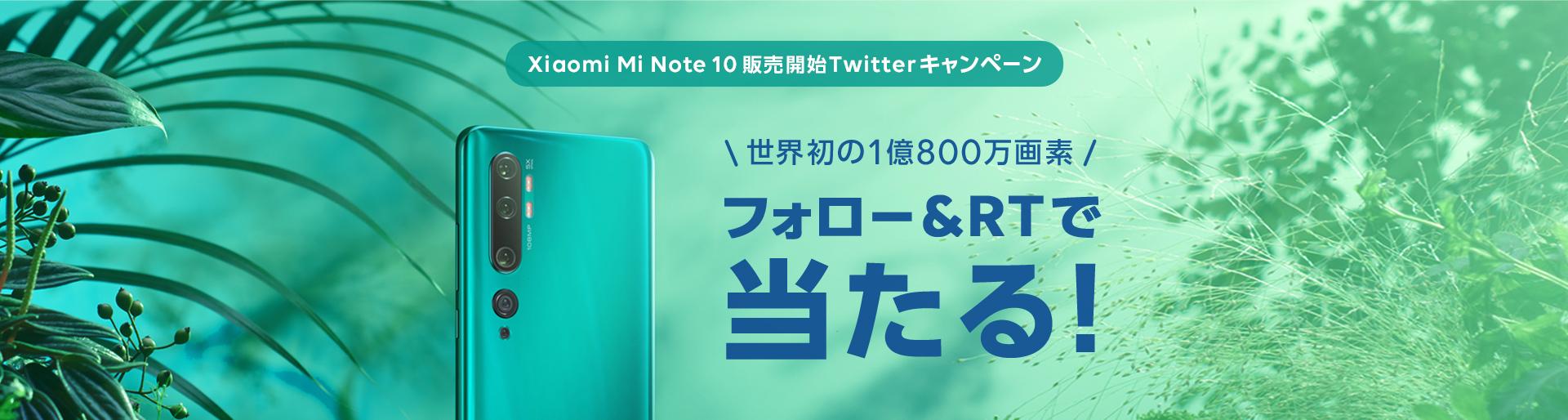 Xiaomi Mi Note 10販売開始Twitterキャンペーン  世界初の1億800万画素  フォロー&RTで当たる!