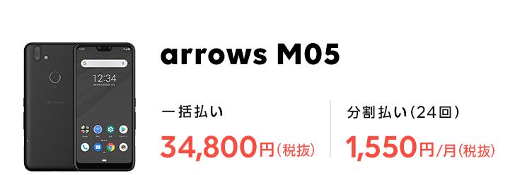 arrows M05