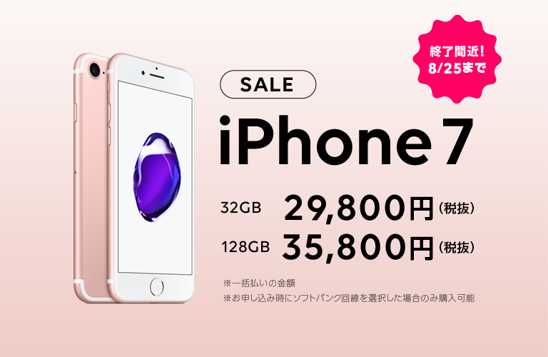 iPhone 7 SALE 2020/6/3水~8/25火 23:59 在庫切れにより、早期終了する場合があります。耐水性能を持ったiPhoneを、このプライスで。