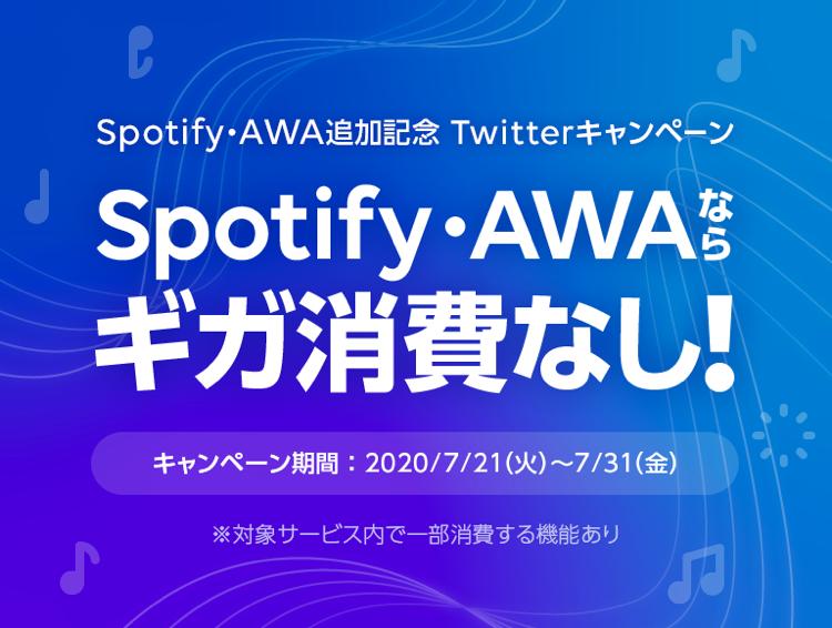 Spotify・AWA追加記念Twitterキャンペーン Spotify・AWAならギガ消費なし!キャンペーン期間  2020/7/21(火)~ 7/31(金)