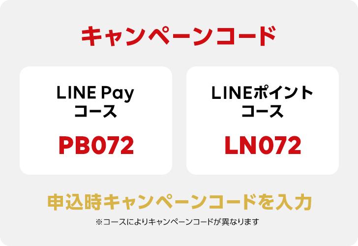 キャンペーンコード:LINEPayコースPB072 LINEポイントコースLN072