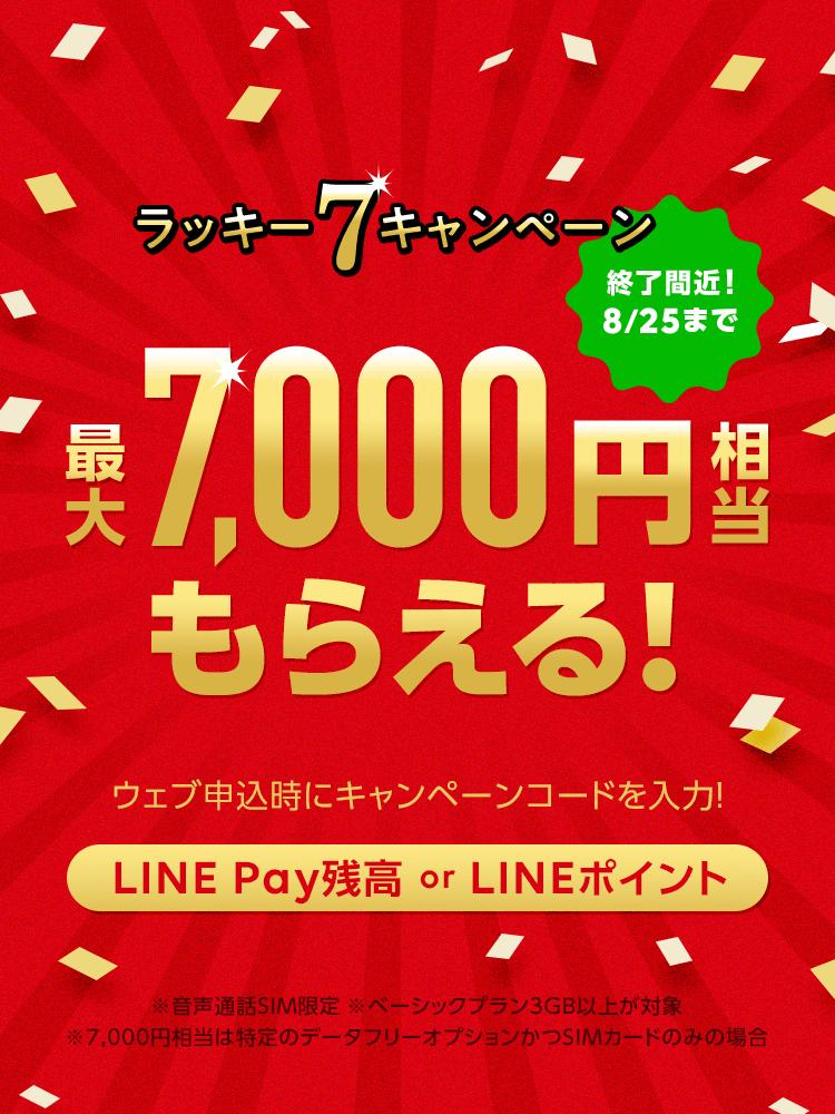 ラッキー7キャンペーン 最大7,000円相当もらえる!LINE Pay残高or LINEポイント ウェブ申込時にキャンペーンコード入力!