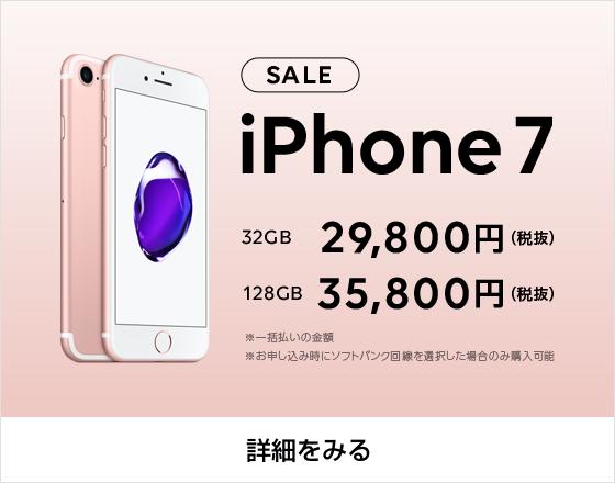 iPhone 7 大幅値引きSALE