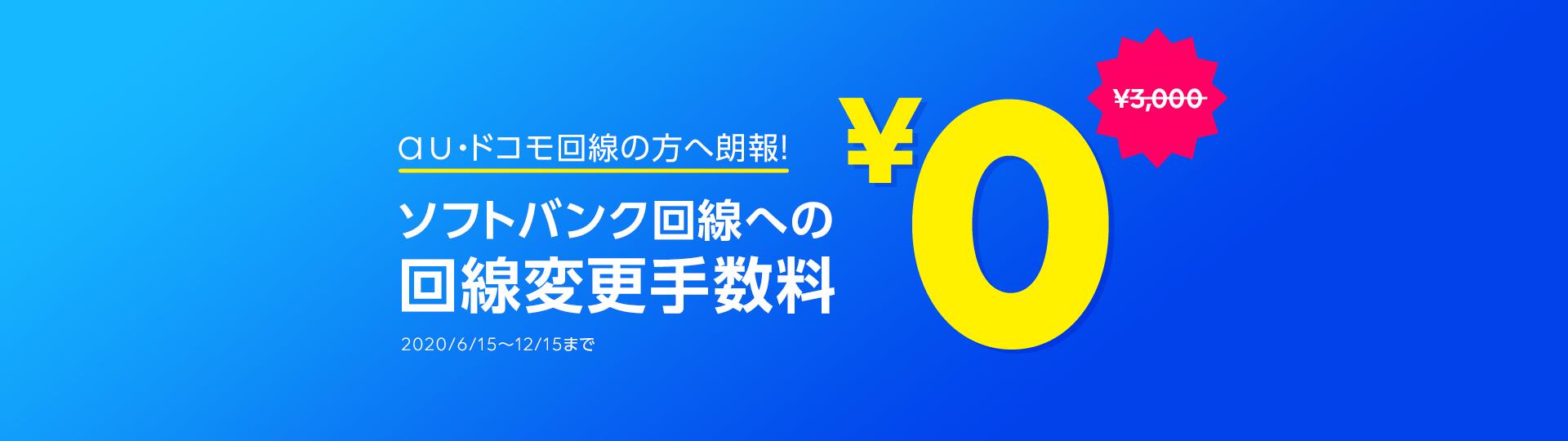 au・ドコモ回線の方へ朗報 増速中ソフトバンク回線への 回線変更手数料¥0