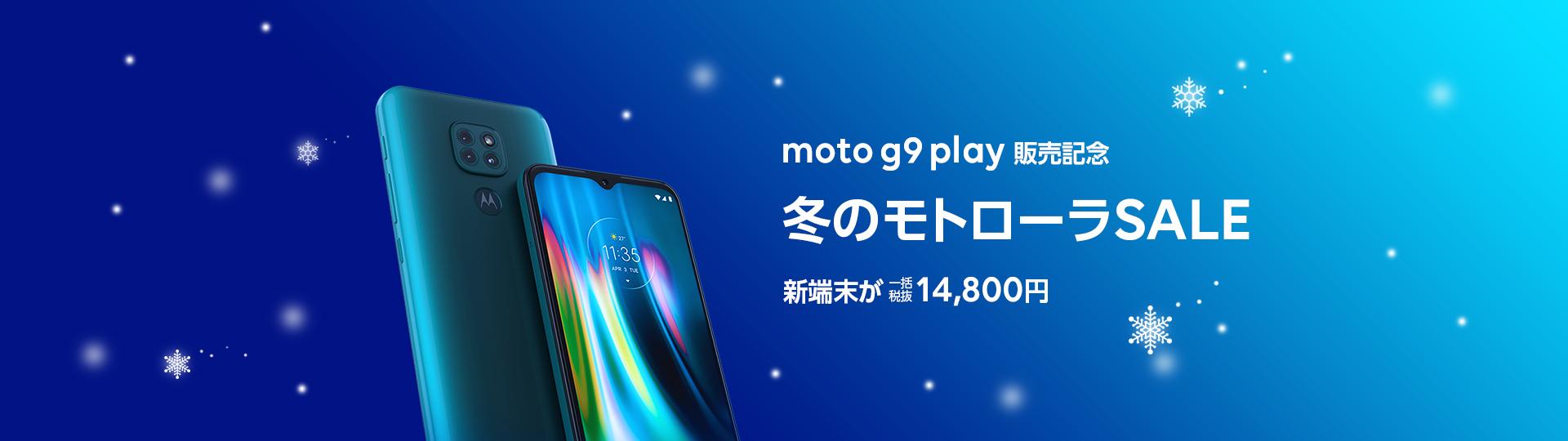 moto g9 play販売記念  冬のモトローラSALE  新端末が14,800円(一括・税抜)