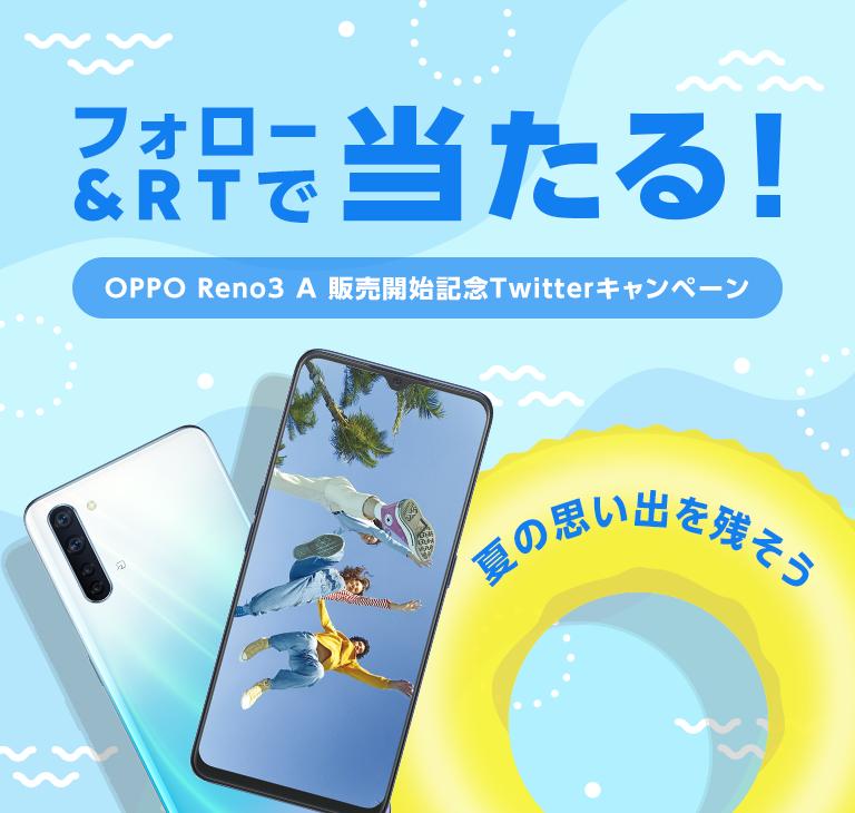 OPPO Reno3 A販売開始記念Twitterキャンペーン フォロー&RTで当たる!