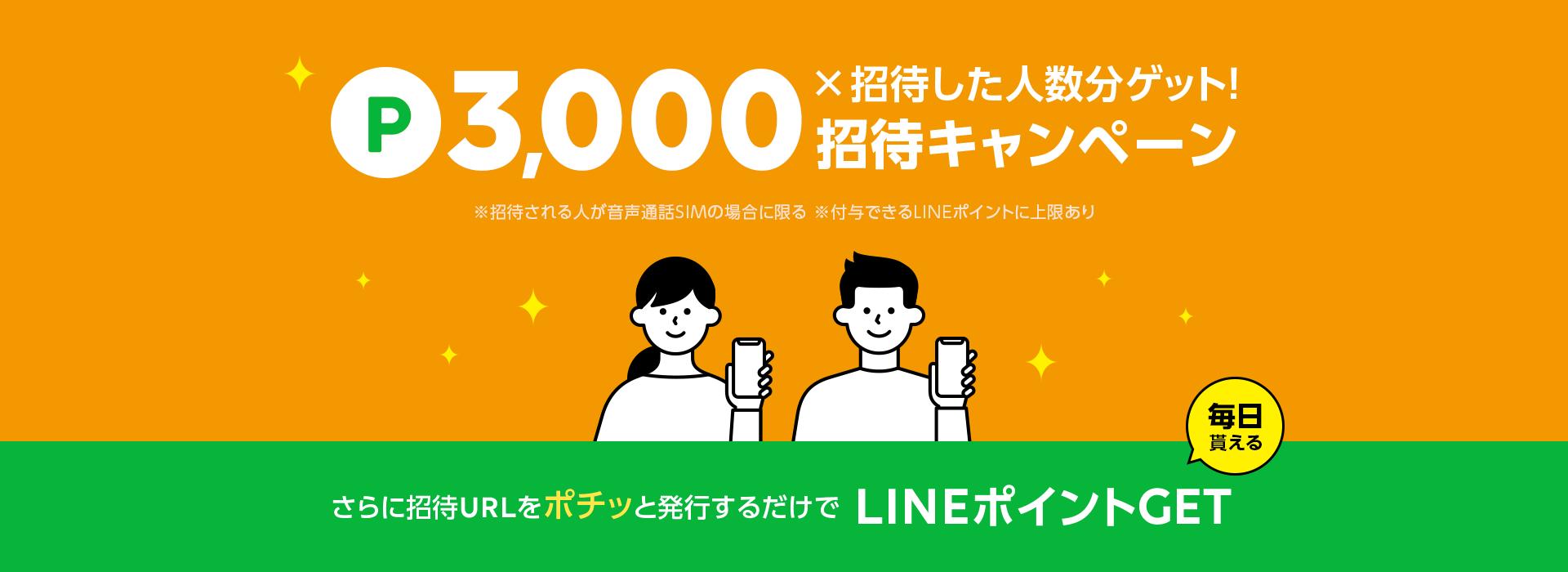LINEポイント3,000ポイント×招待した人数分ゲット!招待キャンペーン さらに招待URLをポチッと発行するだけで毎日貰えるLINEポイントGET