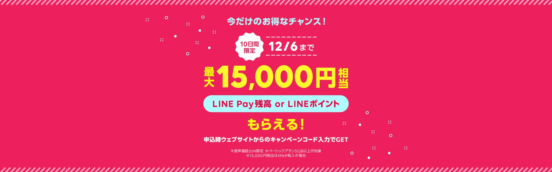 12/6まで 10日間限定!最大15,000円相当もらえる冬の乗り換え大応援!