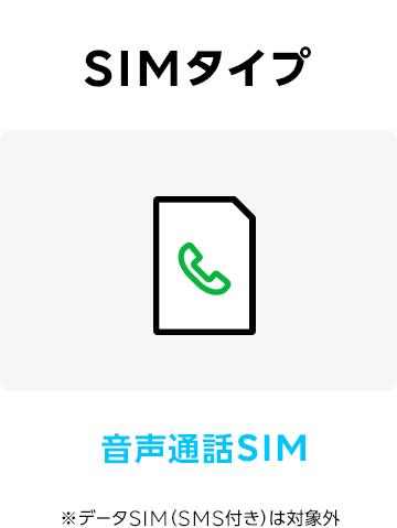 SIMタイプ:音声通話SIM