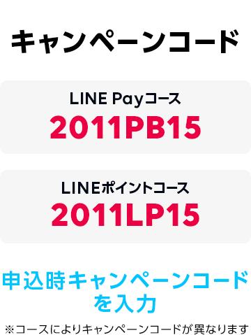 キャンペーンコード:LINEPayコース2011PB15 LINEポイントコース2011LP15