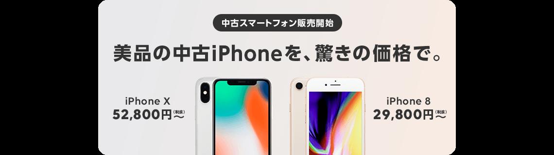 中古スマートフォン販売開始。美品の中古iPhoneを、驚きの価格で。