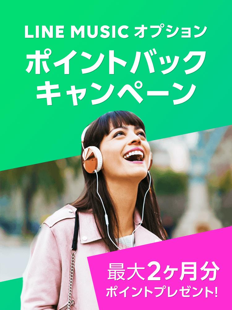最大2ヶ月分のポイントプレゼント   LINE MUSICオプション ポイントバックキャンペーン
