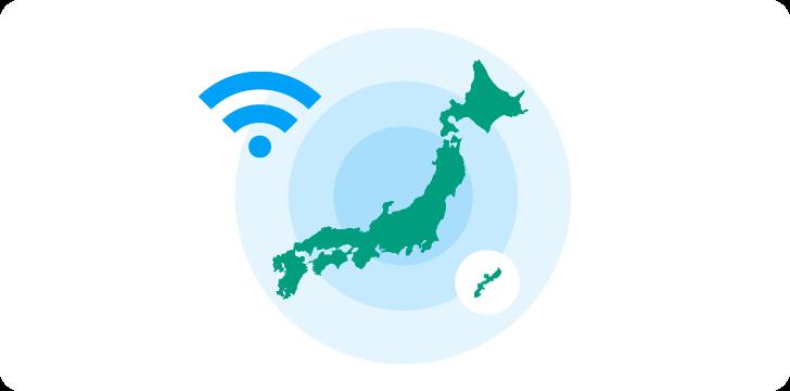 日本全国で繋がる 通信エリア