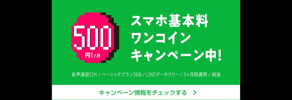 月額基本利用料3ヶ月500円キャンペーン