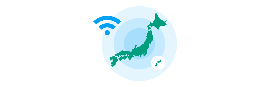 日本全国で繋がる通信エリア